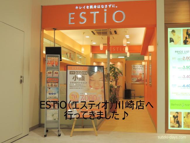 エスティオ川崎店