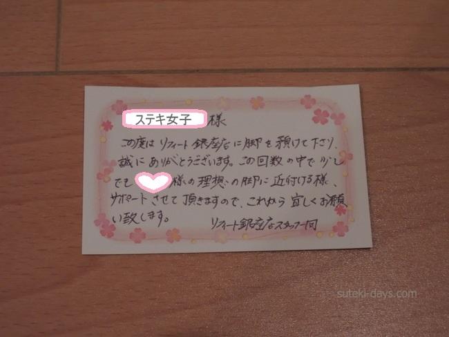 リフィートメッセージカード