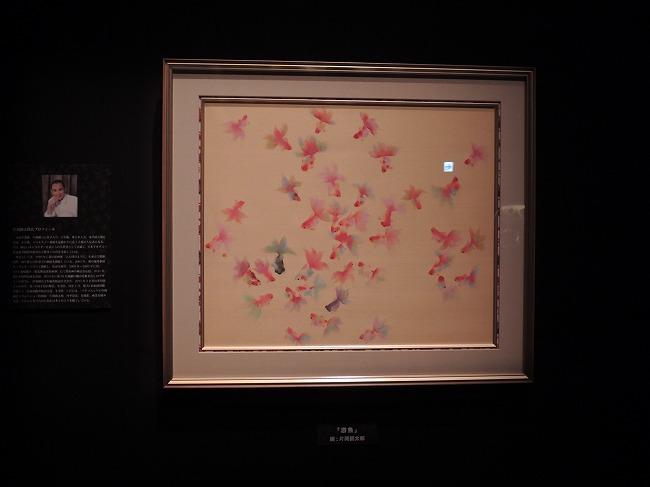 アートアクアリウム鶴ちゃんの絵