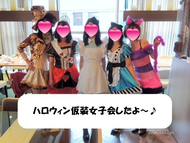 ハロウィン仮装女子会inアリス