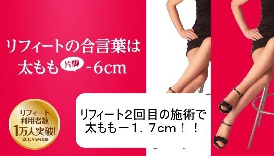 リフィート太もも-1.7cm