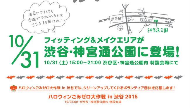 151031渋谷に無料フィッティングルーム