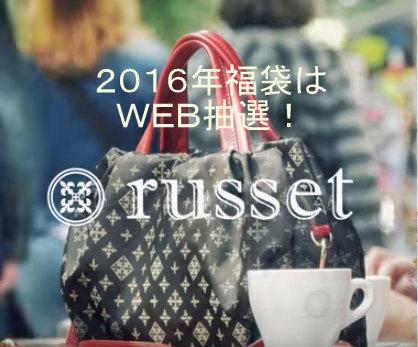 russet福袋2