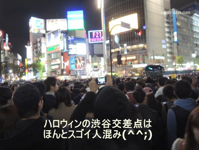 ハロウィン渋谷交差点