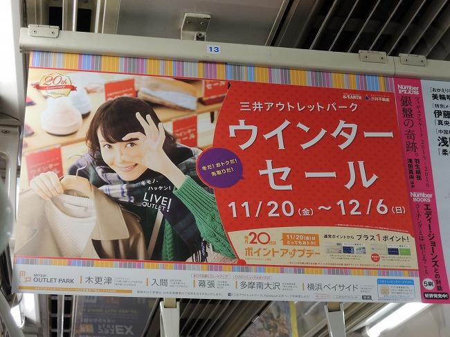 2015三井アウトレットセール