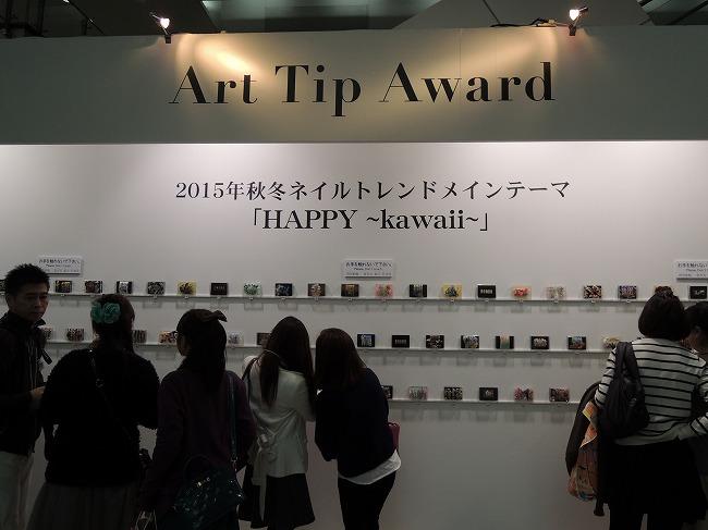 ArtTipAward