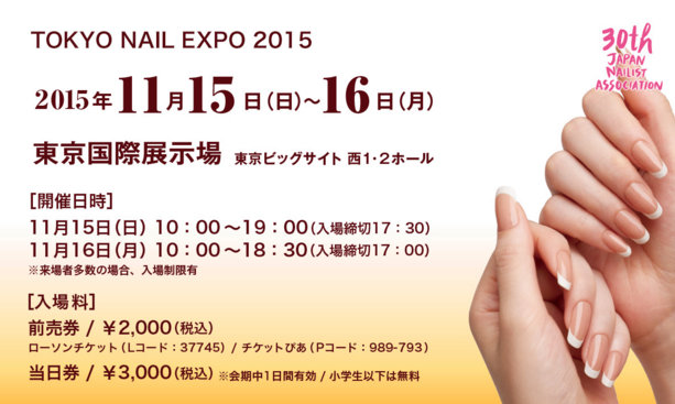 Nailexpo2015-1