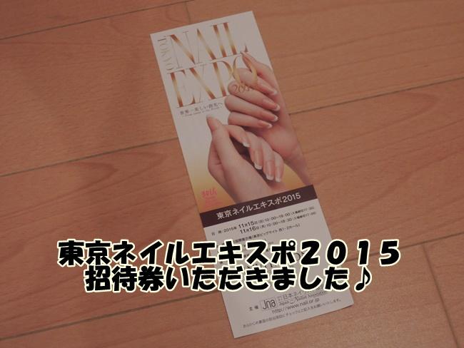 TOKYONAILEXPO2015招待券