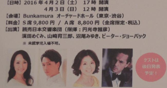 ミュージカル・ミーツ・シンフォニー2016