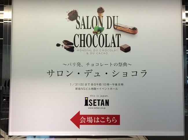 サロンデュショコラ2016新宿