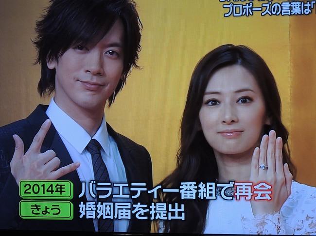 祝DAIGOさん×北川景子さん