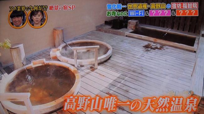 高野山福智院の温泉露天風呂