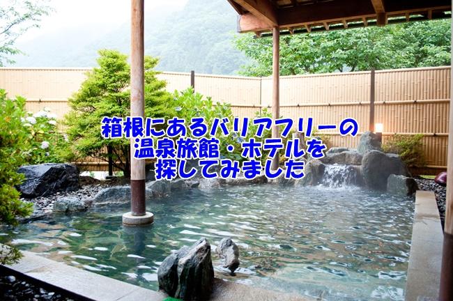 箱根にあるバリアフリーの温泉旅館・ホテル