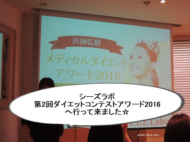 シーズラボダイエットコンテスト2016(01)