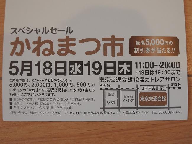 160518-19かねまつ市(1)