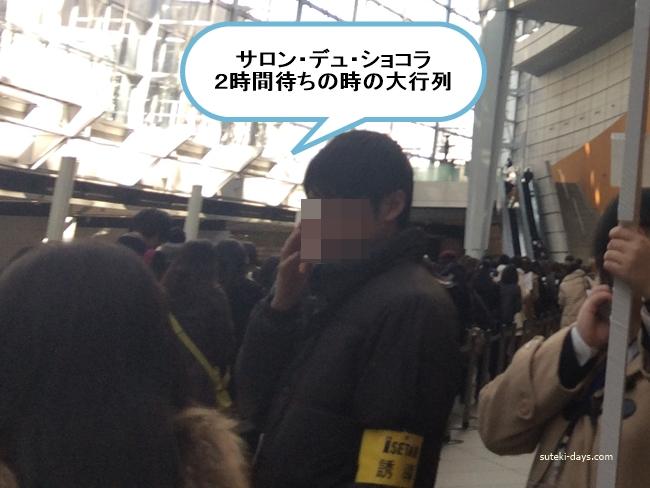 サロン・デュ・ショコラ東京2017混雑状況・待ち時間