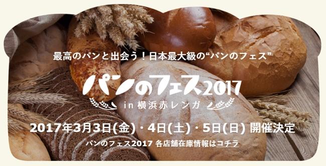 パンフェス横浜赤レンガ2017