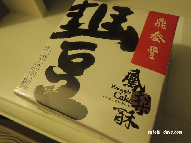 鼎泰豊ディンタイホンのパイナップルケーキ