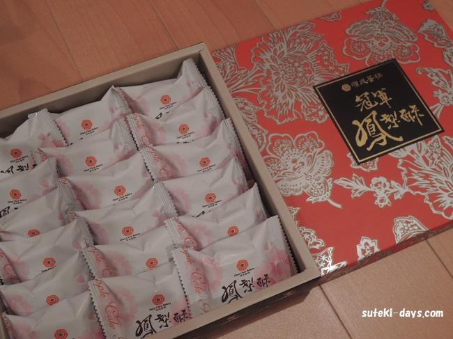 順成蛋糕(シュンツェンタンガオ)お土産(パイナップルケーキ)