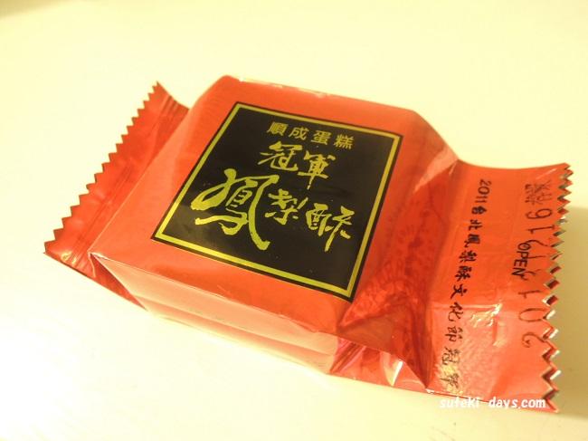 順成蛋糕-お土産(パイナップルケーキ)